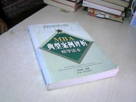 MBA 典型案例评析精华读本