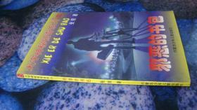 大宇神秘惊奇系列(四) 邪恶的书包