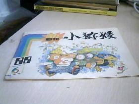 小猕猴智力画刊  1988 【6】