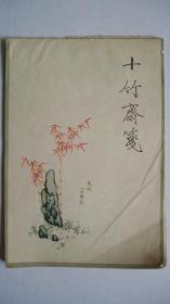 """上世纪五六十年代出品""""十竹斋笺""""(美术作品)信笺纸一本23页"""