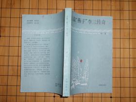 大盗燕子李三传奇 (天津著名作家左森私藏,扉页有左森的签名和印章!)Y7