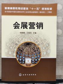 会展营销(2019.1重印)