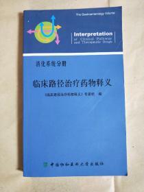 临床路径治疗药物释义. 消化系统分册