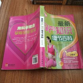 幸福摇篮系列:最新孕产知识细节百科(权威图文读本)