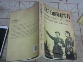 蒋介石的陪都岁月