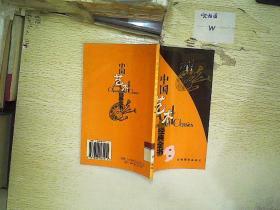 中国艺术经典全书  京剧 .