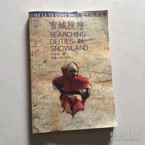喜马拉雅丛书:雪域搜神      西藏作协主席叶玉林 签名保真