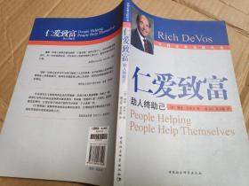 仁爱致富:助人助己