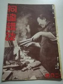 1935年【柯达杂志】十二月号 (老照片多,圆明园游记…)