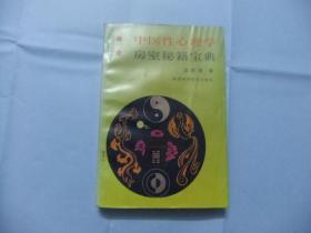 中医性心理学—房室秘籍宝典