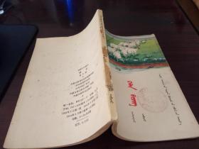 语文 第七册 蒙文