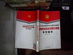 认真学习领会胡锦涛同志重要讲话精神:中国特色社会主义伟大道路学习读本