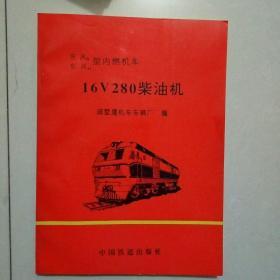 东风8东风11型内燃机车16V280柴油机
