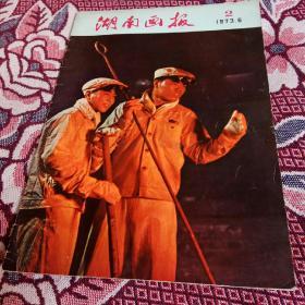 湖南画报(1973年2期)