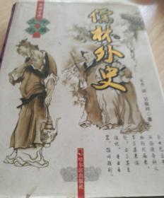 中国古典文学名著 儒林外史 (足本)