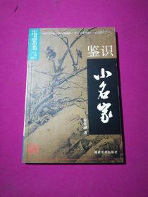 中国书画鉴识系列:鉴识小名家