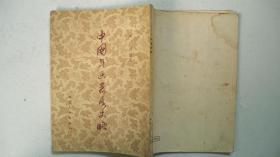 1954年朝花美术出版社出版《中国年画发展史略》一版一印印5000册(签名批注)