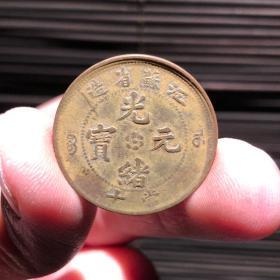 江苏方龙一对 清代铜元