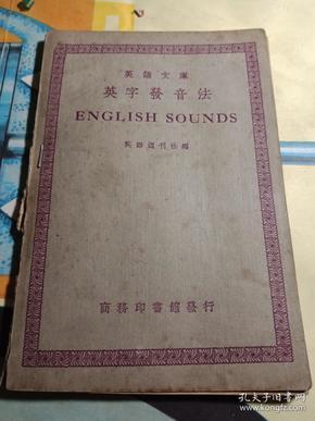 商务印书馆版英语文库《英字发音法》
