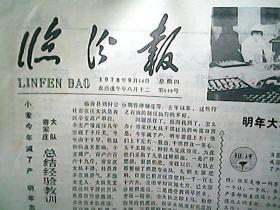 《临汾报》1978年9月14日(第649期):石兰峰之歌