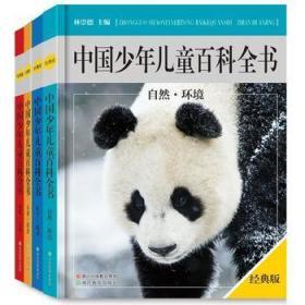 中国少年儿童百科全书 2017经典版