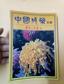 中国成药手册
