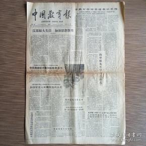 中国教育报 1989年6月24日(反思最大失误加强思想教育、平息x乱后的一点思考、高校全面复课)