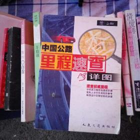 中国公路里程速查详图