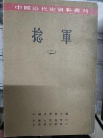 中国近代史资料丛刊《捻军(二)》第二部分 活动地区(一)、安徽、河南、豫军纪略、河南军情探报