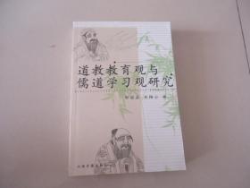 道教教育观与儒道学习观研究