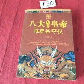 中国古代:八大开国皇帝就是会夺权