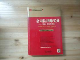 公司法律师实务:前沿、务实与责任(2007年最新版)