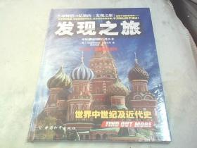 发现之旅:世界中世纪及近代史《未拆封》