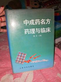 中成药名方药理与临床(16开精装本)南屋书架6