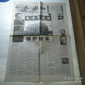 人民政协报一一春秋周刊(创刊号)