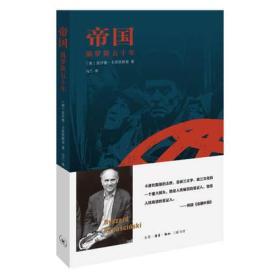 正版新书/  帝国:俄罗斯五十年