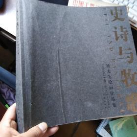 史诗与牧歌:刘大为绘画作品集 12开简装本