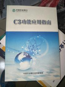 C3功能应用指南