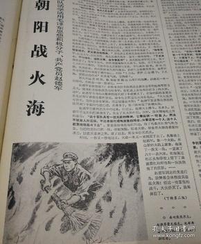 胸怀朝阳战火海。,救火英雄赵德军。1970年8月31日《解放军报》