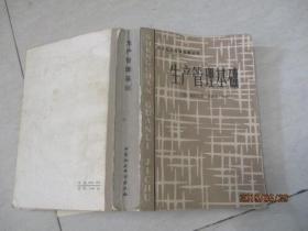 生产管理基础(国外经济管理名著丛书) 实物图  品自定   33号柜