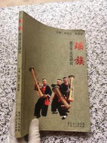 瑶族盘王节文化研究