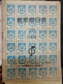 """《邮票价目表 1995 乙亥年》特种邮票(""""特""""字头)、纪念邮票(""""纪""""字头)、普通邮票、欠资邮票、航空邮票、改值邮票....."""