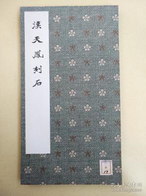 汉天凤刻石 莱子侯刻石(此书为印刷品书籍 并非真迹)共一册全 孔网孤本