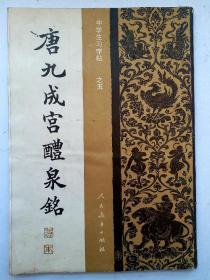 唐九成宫醴泉铭       中学生习字帖(之五)1982年3月1版1印  临帖很珍贵的版本。