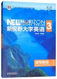 新视野大学英语读写教程3(智慧版第三版)
