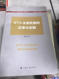 正版现货!WTO决策机制的法律与实践9787208087484
