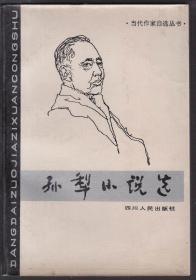 孙犁小说选(孙犁签名赠本)