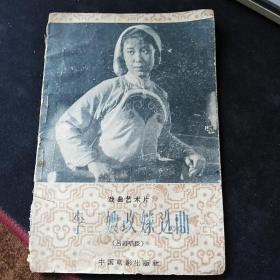 李二嫂改嫁选曲(吕剧唱腔)59年一版二印