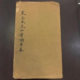 國學大師,【柳詒徵】手稿及藏書一批……整批出售!!!!!