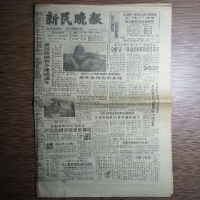 新民晚报 1991年4月30日 今日八版(邮政编码的英语写法、宋朝民间巧匠、周恩来纪念馆工地速写、小康≠吃喝)